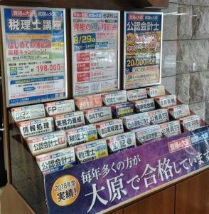 東証1部上場の元人事担当、資格学校運営経験者が明かす、「資格取得は必ず就職や昇進昇格に役立つ!」