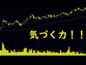株初心者が成長速度を格段に早めるコツ! ~移動平均線編~①