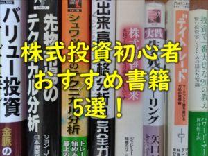 投資初心者が読んでほしい株式投資本おすすめ5選!