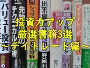 投資力アップしたいならコレを読もう!厳選3冊!~デイトレード編~