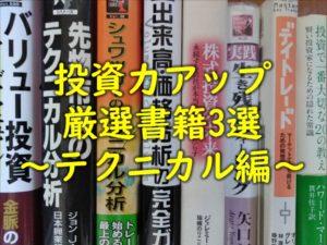 投資力アップしたいならコレを読もう!厳選3冊!~テクニカル編~