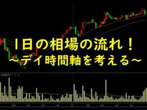 【投資初心者必見】1日の株式相場の流れを考える~基本的なデイトレードの時間の流れ~