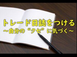 """【初心者必見】株、FX~トレード日誌編 自分の""""クセ""""に気づく~"""